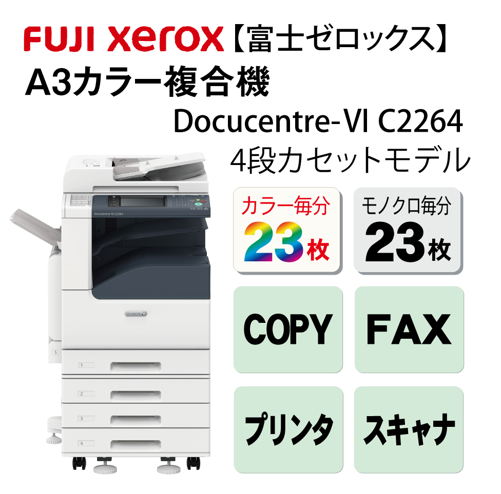 Docucentre-6 c2264
