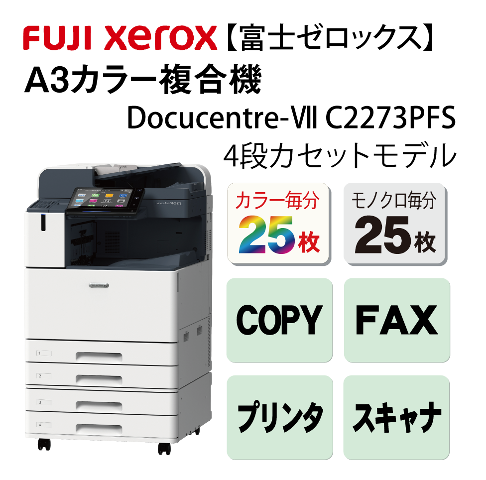 DocuCentre-VII C2273