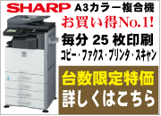 SHARP ECOLUTION 複合機