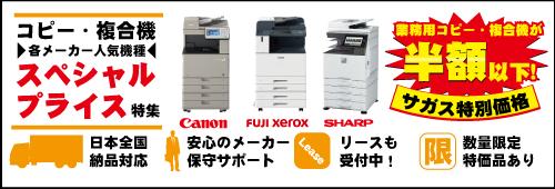 日本最大級のコピー機 複合機販...