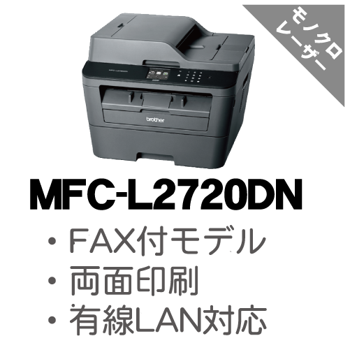 mfc_l2720dn_w500