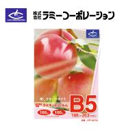 ラミーコーポレーション パックラミネートフィルム B5判(100枚/1箱) 100μタイプ