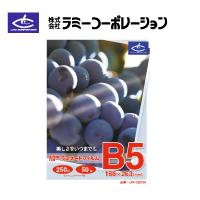 ラミーコーポレーション パックラミネートフィルム B5判(50枚/1箱) 厚手250タイプ