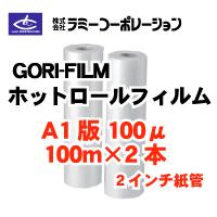 ラミーコーポレーション ホットロールフィルム A1判対応(640mm/100M) 100μタイプ 2本入り