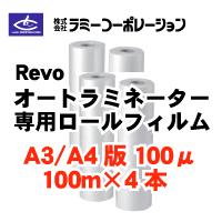 ラミーコーポレーション オートラミネーター専用フィルム A3/A4判対応(305mm/100M) 100μタイプ