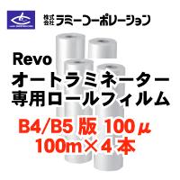 ラミーコーポレーション オートラミネーター専用フィルム B4/B5判対応(265mm/100M) 100μタイプ