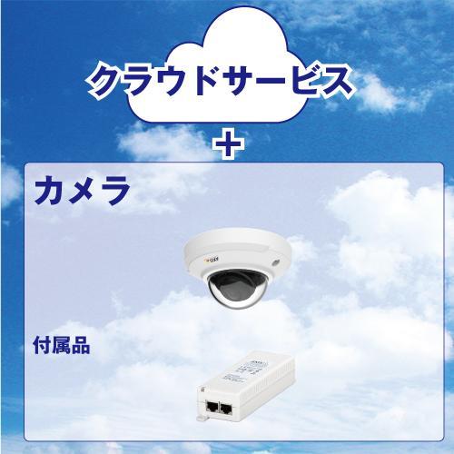 <クラウドカメラパック>屋内用固定焦点ドーム型カメラ1台パック(AXIS M3045-V×1台)