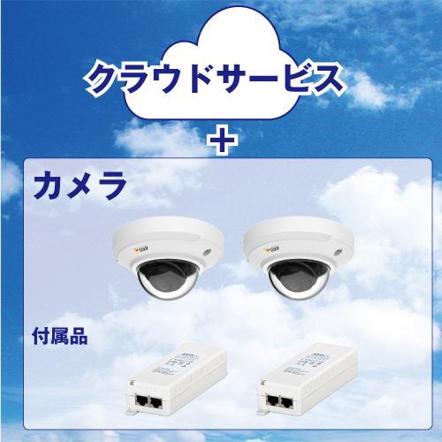 <クラウドカメラパック>屋内用固定焦点ドーム型カメラ2台パック(AXIS M3045-V×2台)