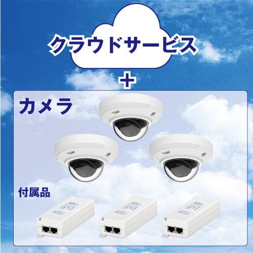 <クラウドカメラパック>屋内用固定焦点ドーム型カメラ3台パック(AXIS M3045-V×3台)