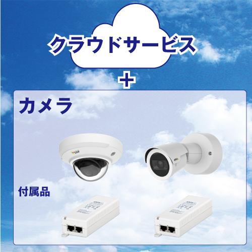 <クラウドカメラパック>屋内用固定焦点ドーム型カメラ1台+屋外用カメラ1台パック(AXIS M3045-V×1台、AXIS M2025-LE×1台)