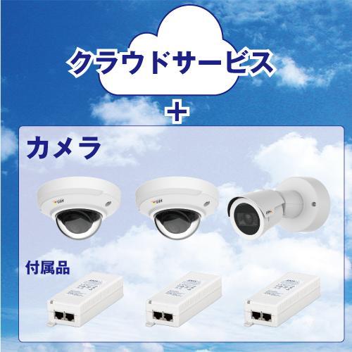 <クラウドカメラパック>屋内用固定焦点ドーム型カメラ2台+屋外用カメラ1台パック(AXIS M3045-V×2台、AXIS M2025-LE×1台)