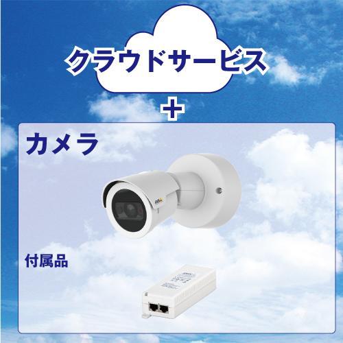 <クラウドカメラパック>屋外用固定焦点バレット型カメラ1台パック(AXIS M2025-LE×1台)