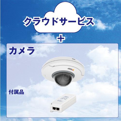 <クラウドカメラパック>屋内用PTZドーム型カメラ1台パック(AXIS M5054×1台)