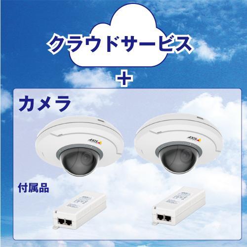 <クラウドカメラパック>屋内用PTZドーム型カメラ2台パック(AXIS M5054×2台)