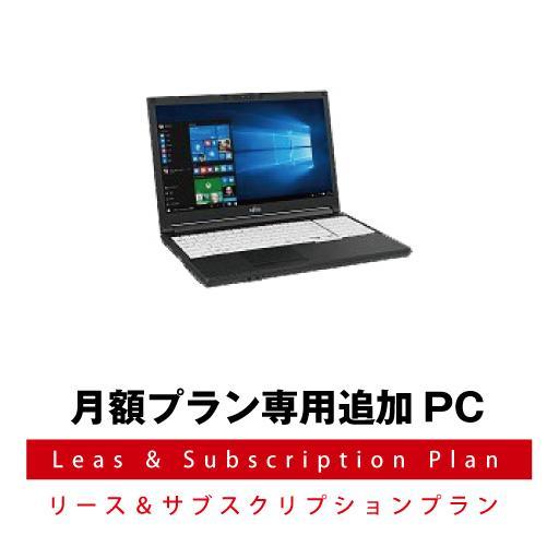 【月額プラン・追加メニュー】富士通 ノートパソコン LIFEBOOK A748/TX 追加1台