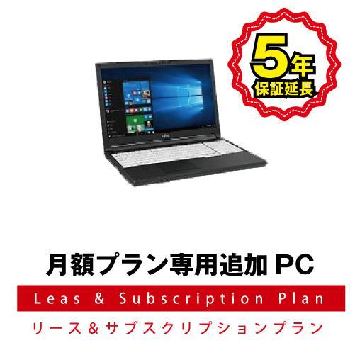 【月額プラン・追加メニュー】富士通 ノートパソコン LIFEBOOK A748/TX 5年修理保証付きプラン 追加1台