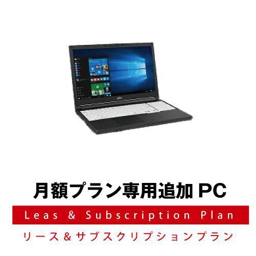 【月額プラン・追加メニュー】富士通 ノートパソコン LIFEBOOK A576/TX 追加1台