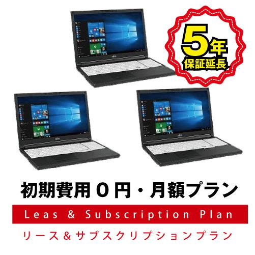 【月額プラン】富士通 ノートパソコン LIFEBOOK A576/TX(メモリ8GB) 3台セット 5年修理保証付きプラン