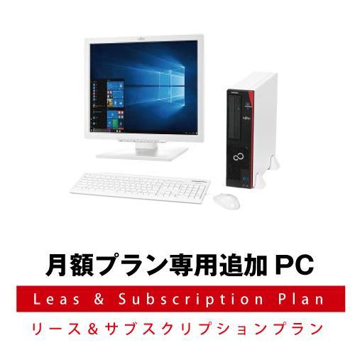 【月額プラン・追加メニュー】富士通 デスクトップパソコン ESPRIMO D588/TX+19インチ液晶 追加1台
