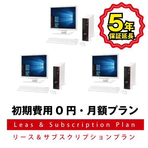 【月額プラン】富士通 デスクトップパソコン ESPRIMO D587/SX+19インチ液晶 3台セット 5年修理保証付きプラン