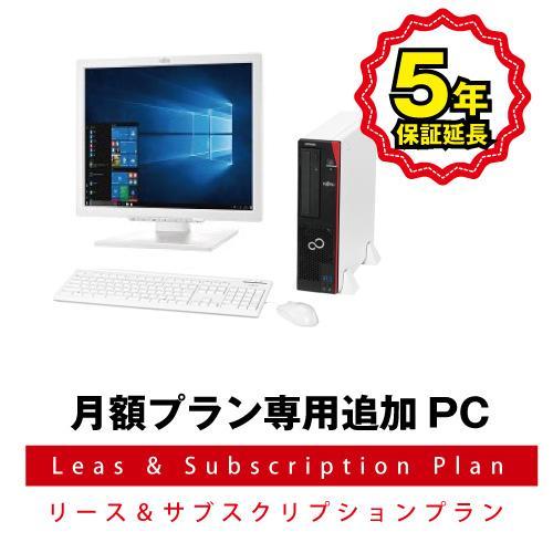 【月額プラン・追加メニュー】富士通 デスクトップパソコン ESPRIMO D587/SX+19インチ液晶 5年修理保証付きプラン 追加1台