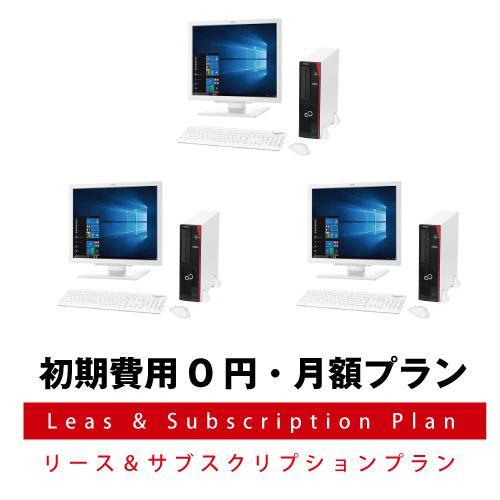 【月額プラン】富士通 デスクトップパソコン ESPRIMO D588/BX (Core i3)+19インチ液晶 3台セット
