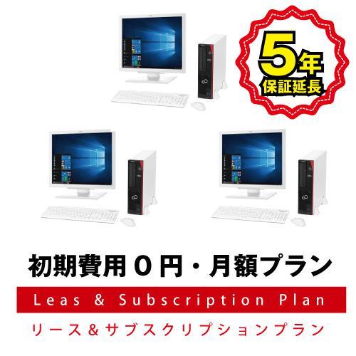 【月額プラン】富士通 デスクトップパソコン ESPRIMO D588/BX (Core i3)+19インチ液晶 3台セットト 5年修理保証付きプラン