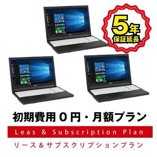【月額プラン】富士通 ノートパソコン LIFEBOOK A579/BX (Core i5-8265U/4GB) 3台セット 5年修理保証付きプラン