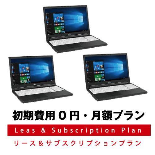 【月額プラン】富士通 ノートパソコン LIFEBOOK A579/BX (Core i5-8265U/8GB) 3台セット