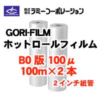 ラミーコーポレーション ホットロールフィルム B0判対応(1100mm/100M) 100μタイプ 2本入り