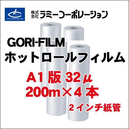 ラミーコーポレーション ホットロールフィルム A1判対応(640mm/200M) 32μタイプ 4本入り