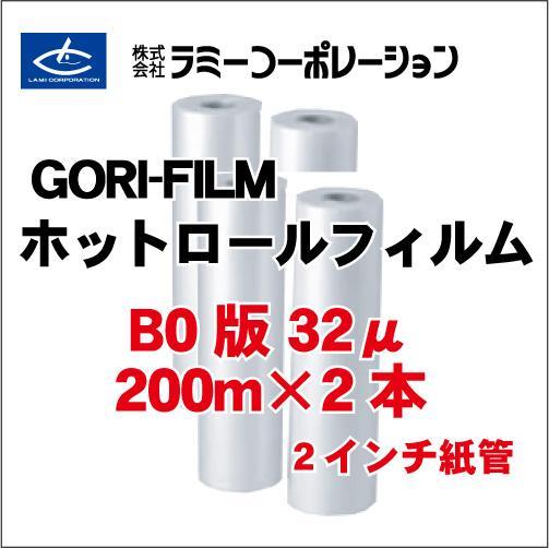 ラミーコーポレーション ホットロールフィルム B0判対応(1100mm/200M) 32μタイプ 2本入り